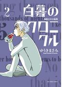 白暮のクロニクル 2(ビッグコミックス)