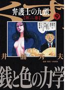 弁護士のくず 第二審 9(ビッグコミックス)