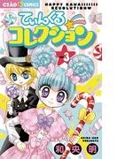 てぃんくる☆コレクション 3(フラワーコミックス)