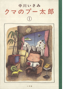 クマのプー太郎 1(スピリッツクマコミックス)