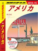 地球の歩き方 B01 アメリカ 2014-2015