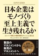 日本企業はモノづくり至上主義で生き残れるか