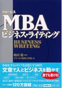 グロービスMBAビジネス・ライティング(グロービスMBAシリーズ)