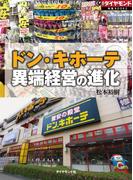 ドン・キホーテ 異端経営の進化(週刊ダイヤモンド 特集BOOKS)