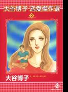 大谷博子恋愛傑作選 2