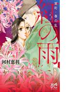 室町・春の乱 紅の雨(プリンセス・コミックス)