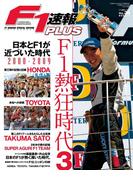 F1速報PLUS vol.36(F1速報PLUS)