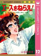 エースをねらえ! 12(マーガレットコミックスDIGITAL)