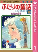 ふたりの童話 1(マーガレットコミックスDIGITAL)