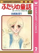 ふたりの童話 2(マーガレットコミックスDIGITAL)
