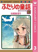 ふたりの童話 3(マーガレットコミックスDIGITAL)