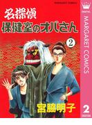 名探偵保健室のオバさん 2(マーガレットコミックスDIGITAL)