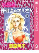 名探偵保健室のオバさん 3(マーガレットコミックスDIGITAL)