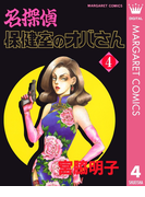 名探偵保健室のオバさん 4(マーガレットコミックスDIGITAL)