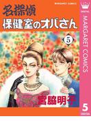 名探偵保健室のオバさん 5(マーガレットコミックスDIGITAL)