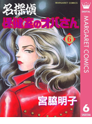 名探偵保健室のオバさん 6(マーガレットコミックスDIGITAL)