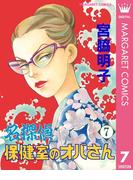 名探偵保健室のオバさん 7(マーガレットコミックスDIGITAL)