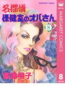 名探偵保健室のオバさん 8(マーガレットコミックスDIGITAL)