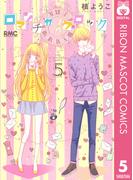 ロマンチカ クロック 5(りぼんマスコットコミックスDIGITAL)