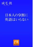 日本人の9割に英語はいらない(祥伝社黄金文庫)