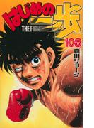 はじめの一歩 108 THE FIGHTING! (講談社コミックスマガジン SHONEN MAGAZINE COMICS)(少年マガジンKC)