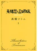 天間荘の三姉妹スカイハイ 3 (ヤングジャンプ・コミックスGJ)(ヤングジャンプコミックス)