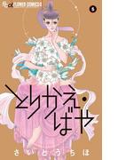 とりかえ・ばや 5 (flowersフラワーコミックスα)