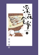 深夜食堂 13 (オリジナルBIG COMICS SPECIAL)(ビッグコミックス)