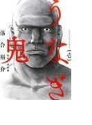 うなぎ鬼 1 (YKコミックス)(YKコミックス)