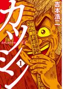 カツシン〜さみしがりやの天才〜 1 (BUNCH COMICS)(バンチコミックス)