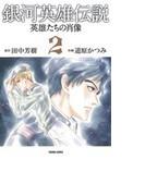 銀河英雄伝説英雄たちの肖像 2 (TOKUMA COMICS)(Tokuma comics)