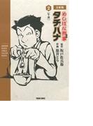 めしばな刑事タチバナ 2 文庫版 牛丼 (TOKUMA COMICS)(Tokuma comics)