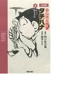 めしばな刑事タチバナ 3 文庫版 カップ焼きそば (TOKUMA COMICS)(Tokuma comics)