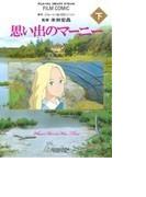 思い出のマーニー 下 スタジオジブリ作品 (アニメージュコミックススペシャル フィルムコミック)
