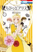 らびっとアリス 3 (花とゆめCOMICS)(花とゆめコミックス)