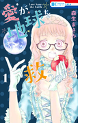 愛が地球を救うのだ! 1 (花とゆめCOMICS)(花とゆめコミックス)