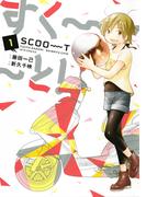 すく~~~と! 1 (JETS COMICS)(ジェッツコミックス)