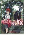 魔法使いの嫁 2 (BLADE COMICS)(BLADE COMICS(ブレイドコミックス))