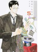 関根くんの恋 5 (f×COMICS)(F×COMICS)
