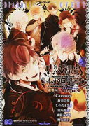 DIABOLIK LOVERS MORE,BLOOD 逆巻編Prequel (ビーズログコミックス)(B'sLOG COMICS)