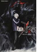 Fate/Zero 8 (角川コミックス・エース)(角川コミックス・エース)
