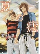 夏の痣 (HANAMARU COMICS PREMIUM)