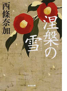 涅槃の雪 (光文社文庫 光文社時代小説文庫)(光文社文庫)