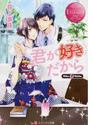 君が好きだから Mika & Shiho (エタニティ文庫 エタニティブックス Rouge)(エタニティ文庫)