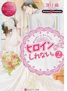 ヒロインかもしれない。 Suzuka & Fumitaka 2 (エタニティ文庫 エタニティブックス Rouge)(エタニティ文庫)