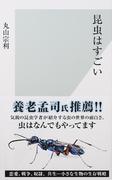 昆虫はすごい (光文社新書)(光文社新書)