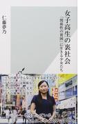 女子高生の裏社会 「関係性の貧困」に生きる少女たち (光文社新書)(光文社新書)