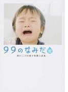 99のなみだ・波 (リンダブックス 涙がこころを癒す短篇小説集)