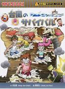 台風のサバイバル 生き残り作戦 (かがくるBOOK 科学漫画サバイバルシリーズ)