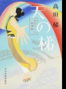 天の梯 (ハルキ文庫 時代小説文庫 みをつくし料理帖)(ハルキ文庫)